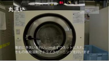 着物丸洗い工程 ドライクリーニング