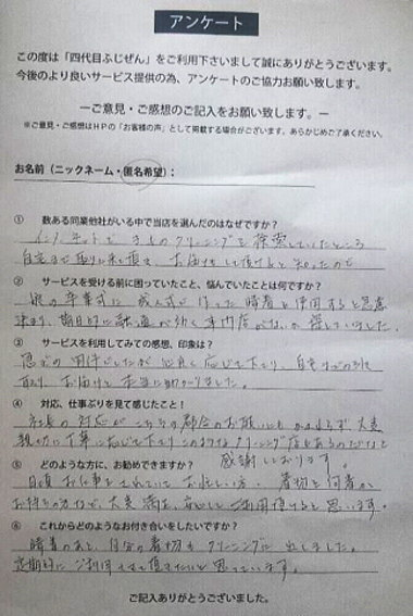 三重県津市稲垣様アンケート