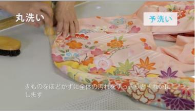着物丸洗い工程 予洗い ブラシ