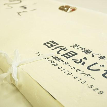 たとう紙(文庫紙)
