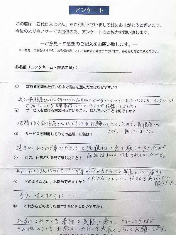 三重県鳥羽市K・Y様アンケート