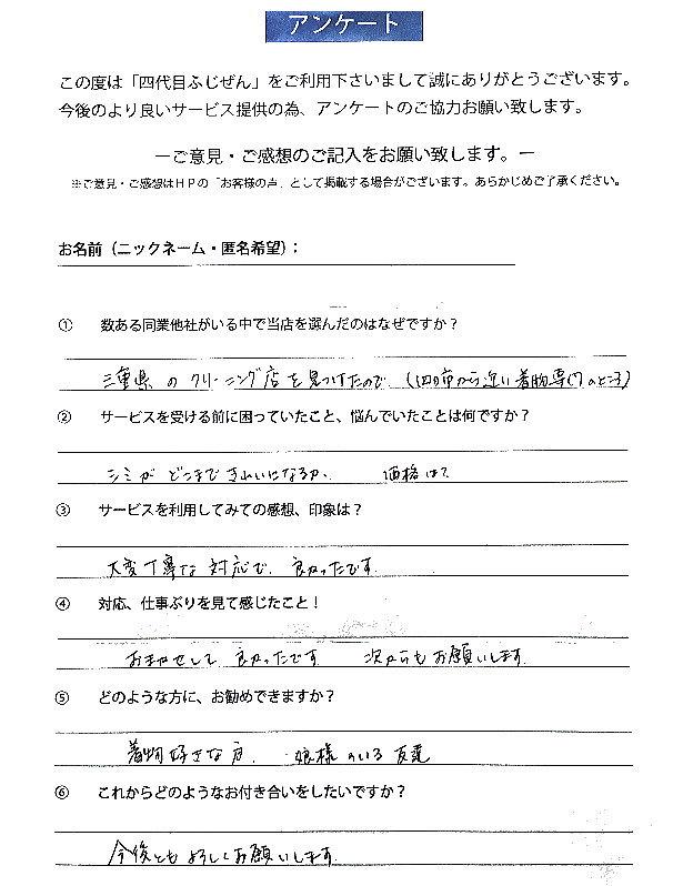 三重県四日市市E・U様アンケート
