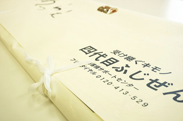 着物を包むタトウ紙(文庫紙)